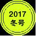 2017冬号